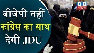 तीन तलाक बिल पर फिर फंसेंगे PM Modi | Congress करेगी बिल का विरोध |#DBLIVE