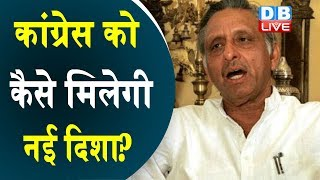 Congress को कैसे मिलेगी नई दिशा ?  Mani Shankar Aiyar ने दिया फॉर्मूला  #DBLIVE