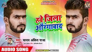 हवे जिला औरंगाबाद Hawe Zila Aurangabad - Yadav Ankit Raja का धमाकेदार Bhojpuri Song
