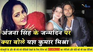 देखिये भोजपुरी Super Star #अंजना सिंह की Birthday Party पर उनके पति यश कुमार मिश्रा के क्या कहा