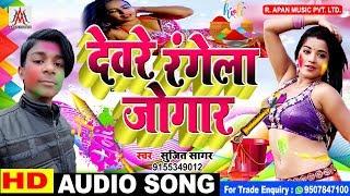 देवर रंगेला जोगार    सुजीत सागर    Deware Rangela Jogar    Holi Superhit Song 2019   