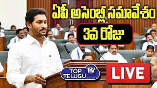 AP Assembly 2019 LIVE | Day 3 Session | CM Jagan | Chandrababu Naidu | Roja | Top Telugu TV