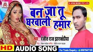 बन जा तू घरवाली हमार || रंजीत राज झारखंडिया || Bhojpuri Hit Song 2019 || Ranjeet Raj ||