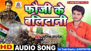 Muniph Marshal का दर्द भरी आवाज़ में सुनिए देशभक्ति गीत। Fauji Ke Balidani  - फौजी के बलिदानी ||