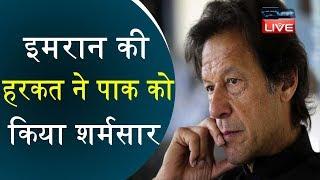 इमरान की हरकत ने पाक को किया शर्मसार |SCO में शिष्टाचार भूले पाक PM Imran #DBLIVE