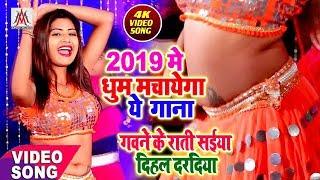 इस गाने ने आते ही सबके होश उड़ा दिए यक़ीन नहीं तो आप भी जरुर सुनें धमाकेदार Bhojpuri Video Song 2019