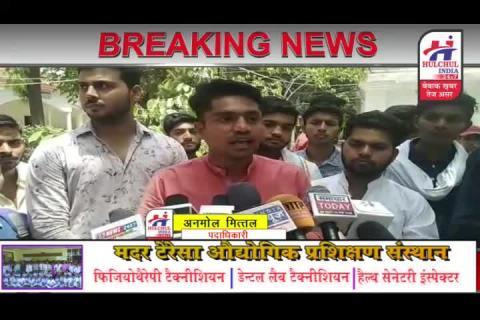 Hulchul India Latest Bulletin 13 June 2019