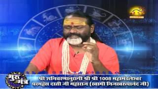 1 NOV 2016 Daati Gurumantra by Mahamandleshwar Paramhans Daati Maharaj