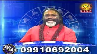 13  July 2017 Today Rashifal Gurumantra Paramhans Daati Maharaj