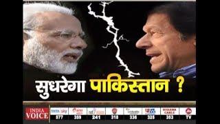 मुद्दे की बात में देखिए – सुधरेगा पाकिस्तान ? || #INDIAVOICE