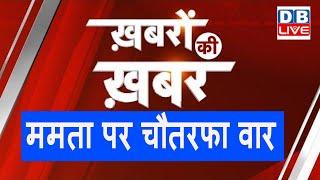 #Khabron_ki_Khabar | News of the Day,SCO Summit, Modi in Bishkek, Doctors in West Bengal | #DBLIVE