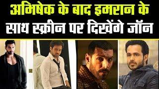 Abhishek Bachchan के बाद अब  Emraan Hashmi के साथ SCREEN शेयर करेंगे John