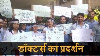 West bengal की घटना के बाद Jammu में Doctors का प्रदर्शन
