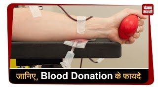 World Blood Donor Day पर जानिए Blood Donation के फायदे