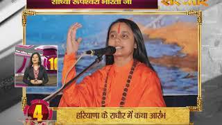 Bhakti Top 10 || 14 June 2019 || Dharm And Adhyatma News ||