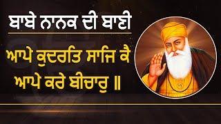 Special: 550वें साल का हर दिन Guru Nanak Dev ji के साथ | EP: 101