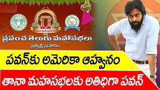 pawan kalyan to attend TANA 22nd mahasabhalu I #janasena I #pawankalyan I rectv india