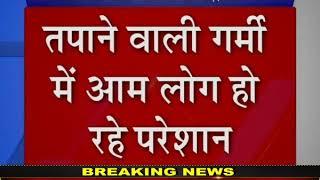 जयपुर में पेयजल समस्या को लेकर सरकार के खिलाफ भाजपा कार्यकर्ताओं का विरोध प्रदर्शन