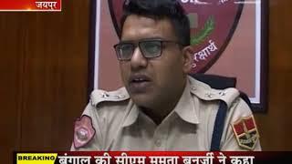 जयपुर मे नशा मुक्ति केन्द्र मे कर्मचारी का शव मिला ,पुलिस मामले की जाच मे जुटी