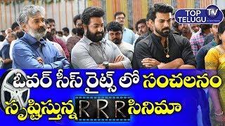ఆర్ఆర్ఆర్ సంచలనం | RRR Updates NTR Ram Charan Combo Creates Sensation | Top Telugu TV