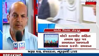 Mantavya News Analysis: આતંકવાદ માટે એકજુટ