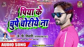 J P Tiwari का New Bhojpuri Song   पिया के चुपे चोरीये ना   Bhojpuri Songs 2019