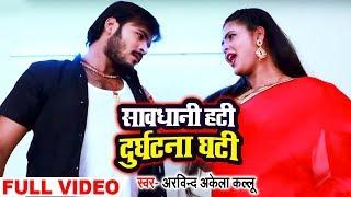 #Video #Arvind Akela Kallu & Chandani Singh | सावधानी हटी दुर्घटना घटी | Antra Singh Bhojpuri Song