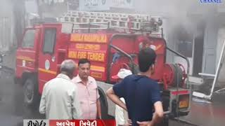 Dhoraji |  A fire broke out in a shop called offense| ABTAK MEDIA