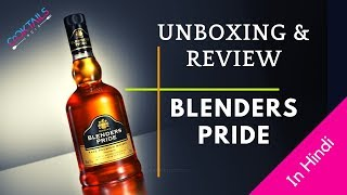 Blenders Pride Unboxing & Review in Hindi | Blenders Pride whisky Review in Hindi | Cocktails India