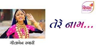 Tere Nam | Gita Rabari | Shiksha TV