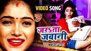 Jarata Jawani Song : #Pushpa_Rana - New Bhojpuri Video Song 2019-Pink Music
