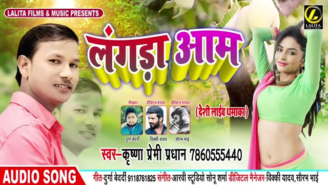 Langada Aam - Krishna Premi Pradhan - लंगड़ा आम - Bhojpuri Latest Song 2019