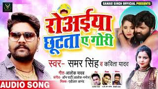 रोअईया छूटता ए गोरी | #Samar Singh और #Kavita Yadav का New Live Song | Bhojpuri Song