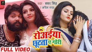 #Video Song रोअईया छूटता ए गोरी #Samar Singh और #Kavita Yadav का New Live Song | Bhojpuri VideoSong