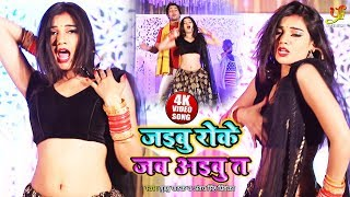 Antara Singh Priyanka & Guddu Pathak का Desi Item song   जब अइबु त जइबू रोके   HD VIDEO 2019