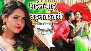 #Ritesh Pandey (भईल बाड़ू उड़नतश्तरी) #VIDEO SONG   #Kajal Ragwani   Kashi Vishwanath   Bhojpuri Songs