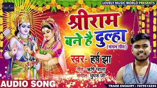 Hindi Bhajan  श्रीराम बने है दुल्हा  - Harsh Jhaa  - ShreeRam Bane Hai Dulha - New Bhakti Song