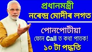 10 way to connect PM NARENDRA MODI // প্ৰধানমন্ত্ৰী নৰেন্দ্ৰ মোদীৰ লগত যোগাযোগৰ মুঠ ১০ টা পদ্ধতি