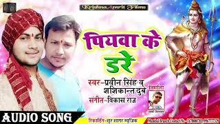 New Bol Bum Song 2019 II पियवा के डरे II Praveen Singh & Shashikant Dubey II
