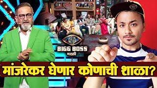 Whom Will Mahesh Manjrekar TARGET? | Shivani Parag, Bichukle | Weekend Cha Daav Bigg Boss Marathi 2