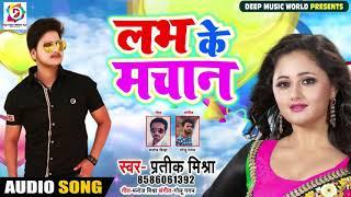 Labh Ke Machan - Pratik Mishra - लभ के मचान - Latest Bhojpuri Song 2019