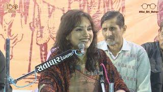 Dayro| Mayabhai Ahir | Sangeeta Labadiya | Valukad | 'Padyatra-on Gandhian Values'