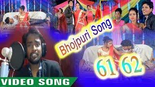 New Song - 61 62 - आ गया सोनू सिकंदर का हिट वीडियो - Sonu Sikandar Hd Video