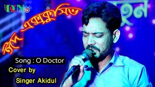 O Doctor ও ডাক্তার  by  Akidul / Dcn tv