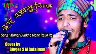 Moner Dukkho Mone Roilo Re  by S M Solaiman  2019