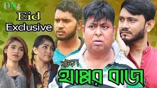 বাংলা নাটক /  থাপ্পর বাজ /Thappor Baz / Trilar /  Dcn tv  2019