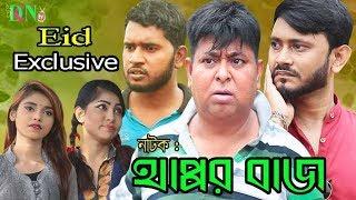 ঈদ এর সেরা কমেডি নাটক  / থাপ্পর বাজ  / Thappor Baz  /  Dcn tv 2019
