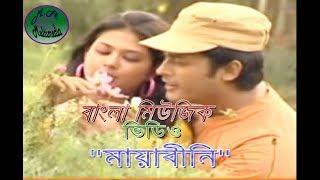 Mayabeni/ bangla music video