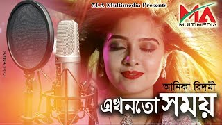 এখনতো সময় ভালোবাসার | Ekhon To somoy Valobasar--Anika Ridme | Bangla Romantic Song
