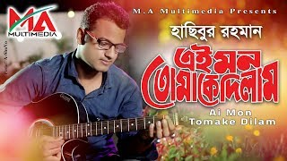 এই মন তোমাকে দিলাম l Ei Mon Tomake Dilam l Hasibur Rahman l Bangla Song